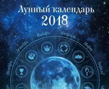Лунный календарь садовода и огородника на 2018 год  с фазами луны