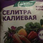 Калиевая селитра – удобрение для плодоношения, особенности применения в саду и на огороде